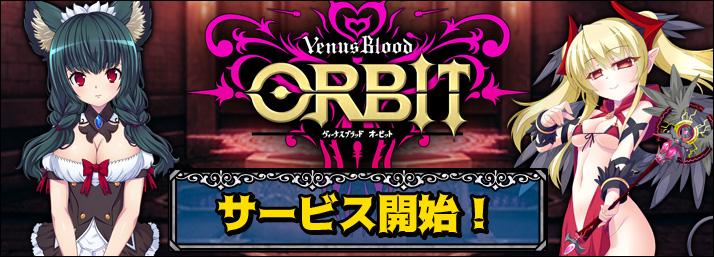 「VenusBlood ORBIT」