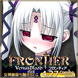 dualtail 『VenusBlood-FRONTIER-』応援中!
