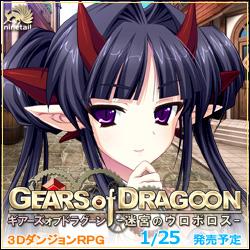 ナインテイル(GEARSofDRAGOON〜迷宮のウロボロス〜)