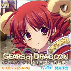 『GEARS of DRAGOON ギアーズオブドラグーン 迷宮のウロボロス』応援中!
