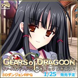 『GEARS of DRAGOON ギアーズオブドラグーン 迷宮のウロボロス』応援中です!