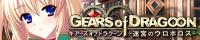 ナインテイル『GEARS of DRAGOON~迷宮のウロボロス~』