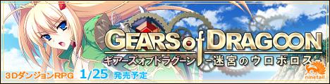 『G<br />EARS of DRAGOONギアーズオブドラグーン 迷宮のウロボロス』は2013年1月25日発売予定です。