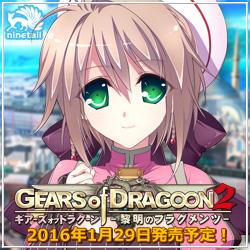 GEARS of DRAGOON2~黎明のフラグメンツ~