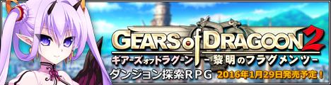 【GEARS of DRAGOON 2~黎明のフラグメンツ~】応援中!