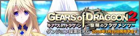 GEARS of DRAGOON 2
