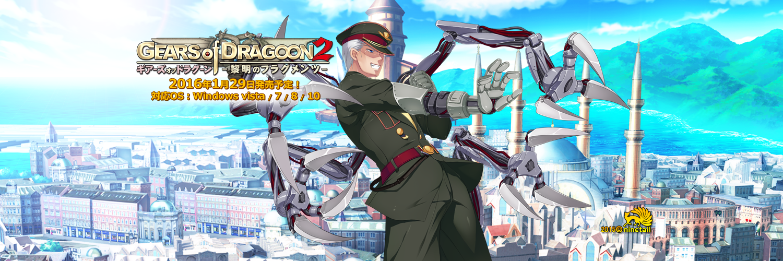 GEARS of DRAGOON 2 攻略日記